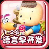 BabyBooks-幼儿语言早开发HD